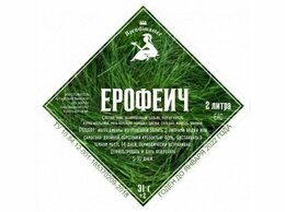 """Ингредиенты для приготовления напитков - Набор трав и пряностей """"Ерофеич"""" на 2 литра, 31 г, 0"""