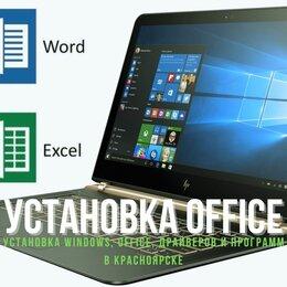 Программное обеспечение - Пакет программ Office (установка в Красноярске, у Вас на дому, в офисе)., 0