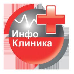 Программное обеспечение - Инфоклиника медицинская информационная система, 0