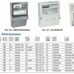 """Расходные материалы - Счетчик """"Меркурий"""" 230 AR-03 R 3ф 5-7.5А 0.5s/1.0 класс точн. 1 тариф. о..., 0"""