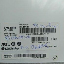 Прочие комплектующие - Матрица для ноутбука: lp156wh3(tl)(s1), 0