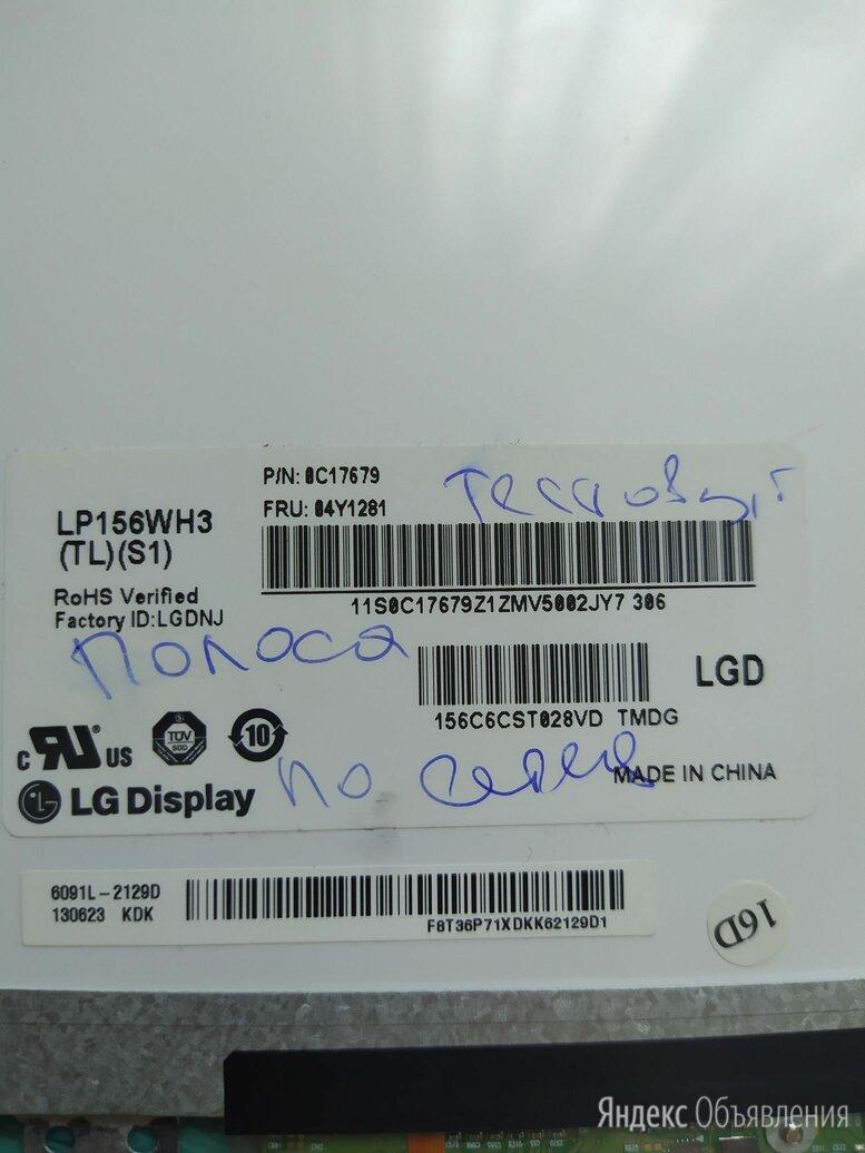 Матрица для ноутбука: lp156wh3(tl)(s1) по цене 5000₽ - Прочие комплектующие, фото 0