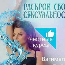 Сертификаты, курсы, мастер-классы - Мануальные ласки (Екатерина Бибишева), 0