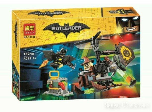 конструктор бэтмен по цене 450₽ - Коляски, фото 0