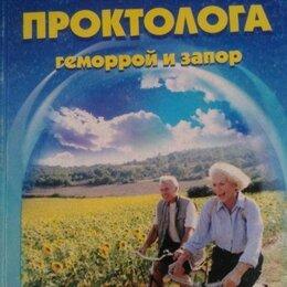 Медицина - Книга советы проктолога. Геморрой и запор, 0