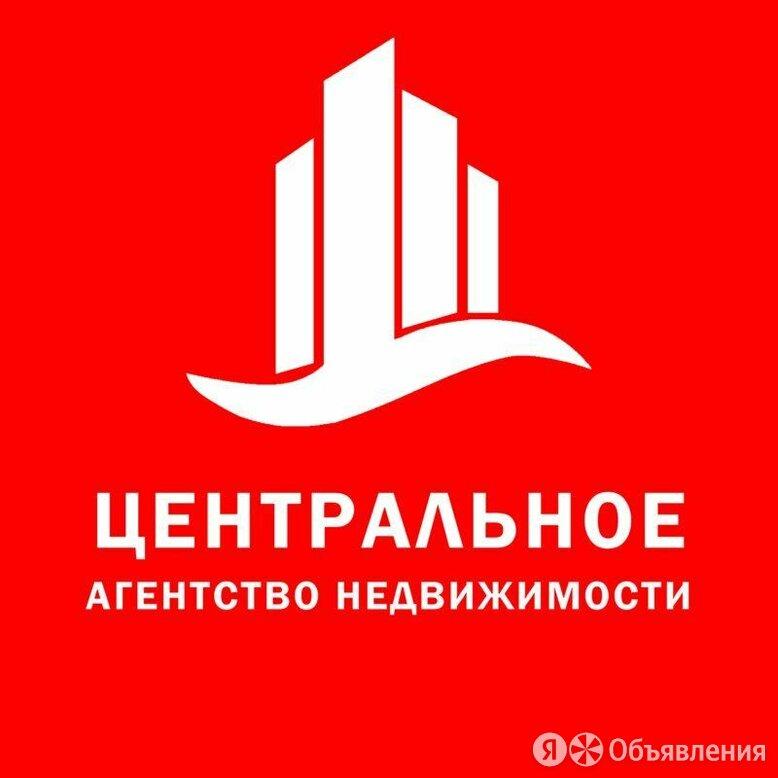 Центральное агентство недвижимости - Агенты по недвижимости, фото 0