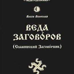 Прочее - Веда заговоров славянский заговорник, 0