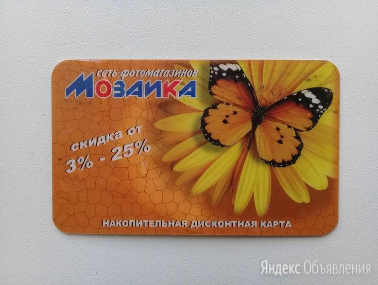 Мозаика по цене 100₽ - Подарочные сертификаты, карты, купоны, фото 0