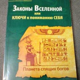 """Прочее - книга """"Законы вселенной или ключи к пониманию себя""""Роман Доля, 0"""