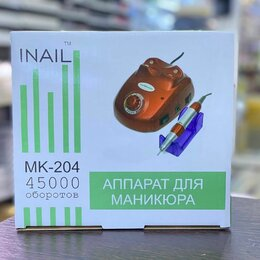 Аппараты для маникюра и педикюра - Аппарат для маникюра INAIL MK-204, 0