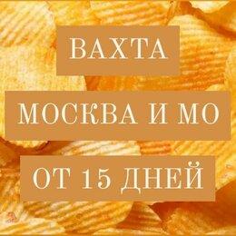 Фасовщики - Фасовщик (-ца), вахта от 15 дней, с проживанием в Москве и питанием, 0