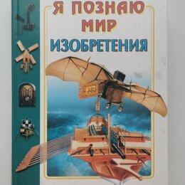 Словари, справочники, энциклопедии - Я познаю мир: Изобретения, 0