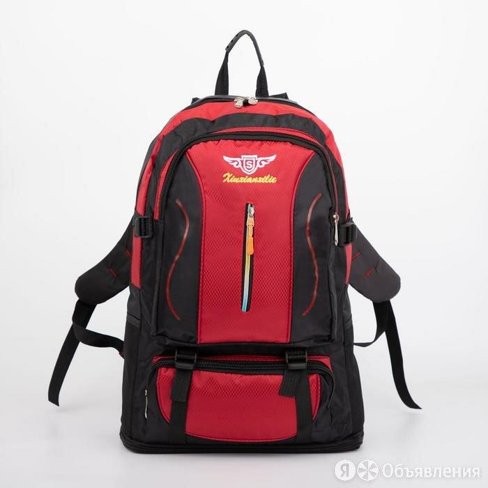 Рюкзак туристический, 65 л, отдел на молнии, наружный карман, цвет красный по цене 1268₽ - Рюкзаки, фото 0