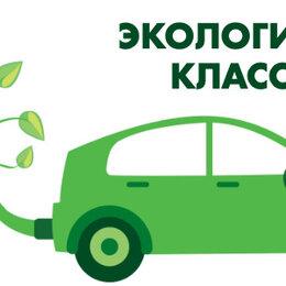 Автосервис и подбор автомобиля - Повышение экологического класса, 0