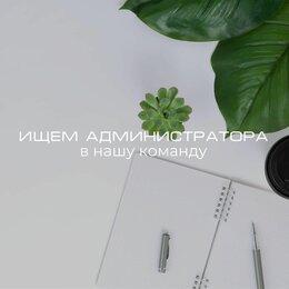 Администраторы - Администратор  в Хаста-Центр, 0