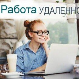 Рекрутеры - Онлайн-администратор (подработка без опыта), 0