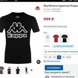 Футболки и майки - Футболка Kappa Original, 0