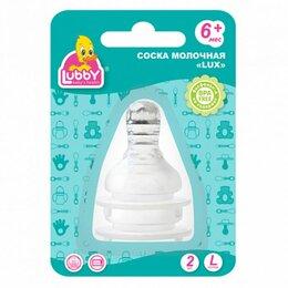 Соски для бутылочек - 4652 LUBBY Соска силиконовая 2 шт средний поток   3 мес+, 0