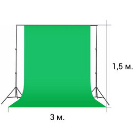 Фоны - Зеленый тканевый фон хромакей 1,5 м. / 3 м., 0