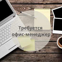 Администраторы - Офис-менеджер, 0