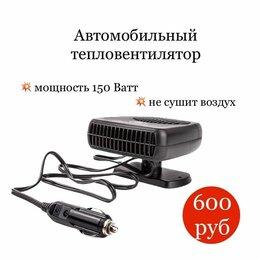 Отопление и кондиционирование  - Тепловентилятор для салона автомобиля 12в 200вт, 0