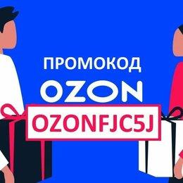 Подарочные сертификаты, карты, купоны - Промокод озон скидка на озон ozon промокод, 0