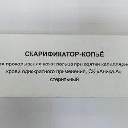 Оборудование и мебель для медучреждений - Скарификатор-копьё СКЦ-32 «Аника А» (центр.копье, упак. 1000шт), 0