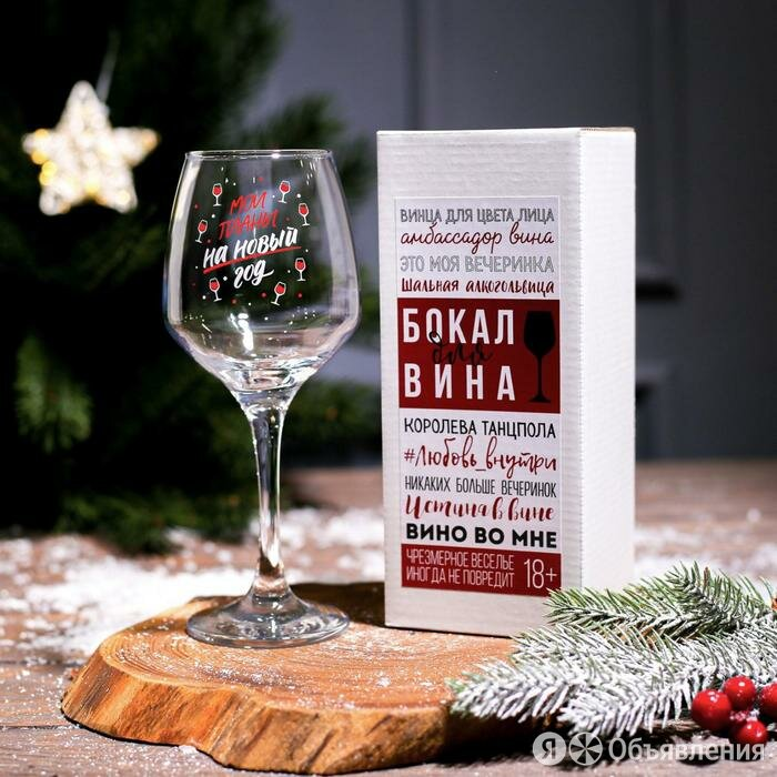 Бокал для вина «Планы на НГ!», 350 мл по цене 878₽ - Бокалы и стаканы, фото 0