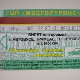 """Билеты - Билет Мосгортранс 1 поездка """"День без автомобиля 2011"""" , 0"""