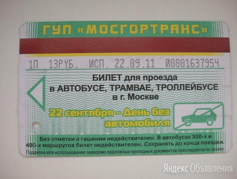"""Билет Мосгортранс 1 поездка """"День без автомобиля 2011""""  по цене 100₽ - Билеты, фото 0"""