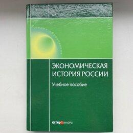 Учебные пособия - Т. Тимошина. Экономическая история России, 0