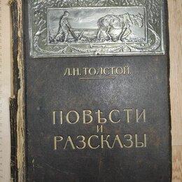 Художественная литература - книгаТолстой Повести и рассказы,том 2,,Москва, 1914 г, 0