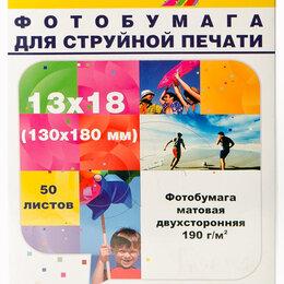 Бумага и пленка - Фотобумага Hi-Image Paper матовая двусторонняя, 13x18 см, 190 г/м2, 50 л., 0