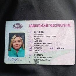 Вещи - водительское удостоверение, 0
