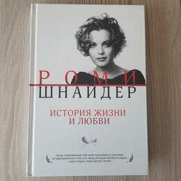 """Искусство и культура - """"Роми Шнайдер. История жизни и любви"""" Биография, 0"""