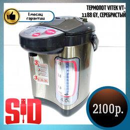 Электрочайники и термопоты - Термопот VITEK VT-1188 GY, серебристый, 0