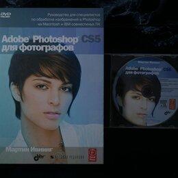 Компьютеры и интернет - Мартин Ивнинг Photoshop CS5 для фотографов, 0