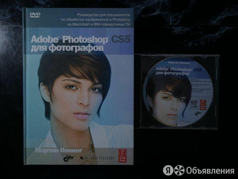 Мартин Ивнинг Photoshop CS5 для фотографов по цене 390₽ - Компьютеры и интернет, фото 0