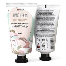 Уход за руками - Восстанавливающий крем для рук с маслом авокадо. 40 мл. ПЕРСИК, 0