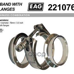 Комплектующие для радиаторов и теплых полов - Хомут V-Band 76мм/3.0  К-Т  (С Фланцами Ss304) EAG арт. 221076, 0