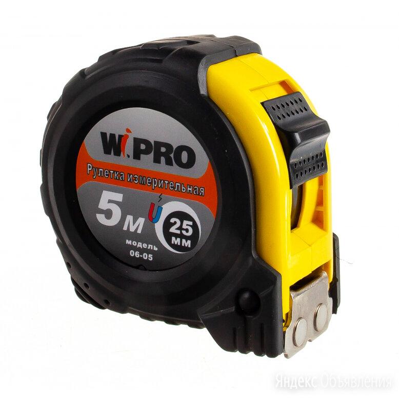 Рулетка WIPRO 06-05 по цене 388₽ - Измерительные инструменты и приборы, фото 0