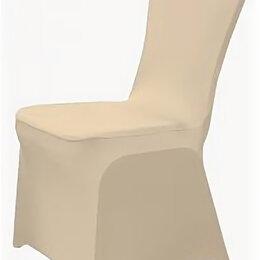Чехлы для мебели - Чехол универсальный на стул из бифлекс цвет бежевый, 0