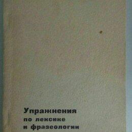 Учебные пособия - Вульфсон Р.Е. Упражнения по лексике и фразеологии, 0