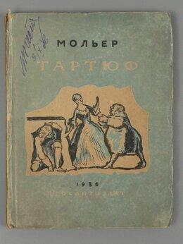 Антикварные книги - Мольер, Ж.-Б. Тартюф. Перевод Минаева. М., 1936., 0