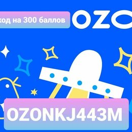 Подарочные сертификаты, карты, купоны - Промокод на озон, 0