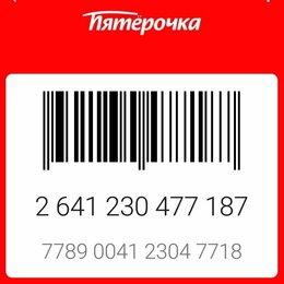 Подарочные сертификаты, карты, купоны - ПЯТЕРОЧКА карта, 0