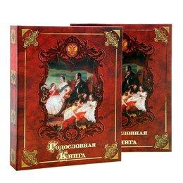 Книги в аудио и электронном формате - Родословная книга «Память на века», 126 листов, 24 х 31 см, 0