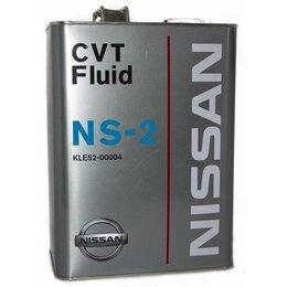 Масла, технические жидкости и химия - NISSAN KLE52-00004 CVT FLUID NS-2 (4л), 0