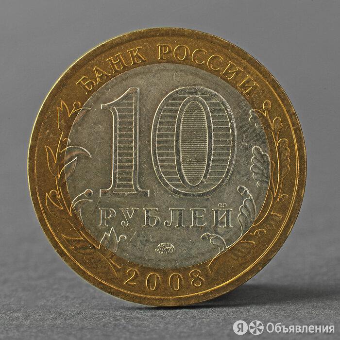 Монета '10 рублей 2008 ДГР Смоленск ММД' по цене 694₽ - Монеты, фото 0