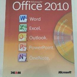 Компьютеры и интернет - Книга с диском Шаг за шагом Office 2010, 0